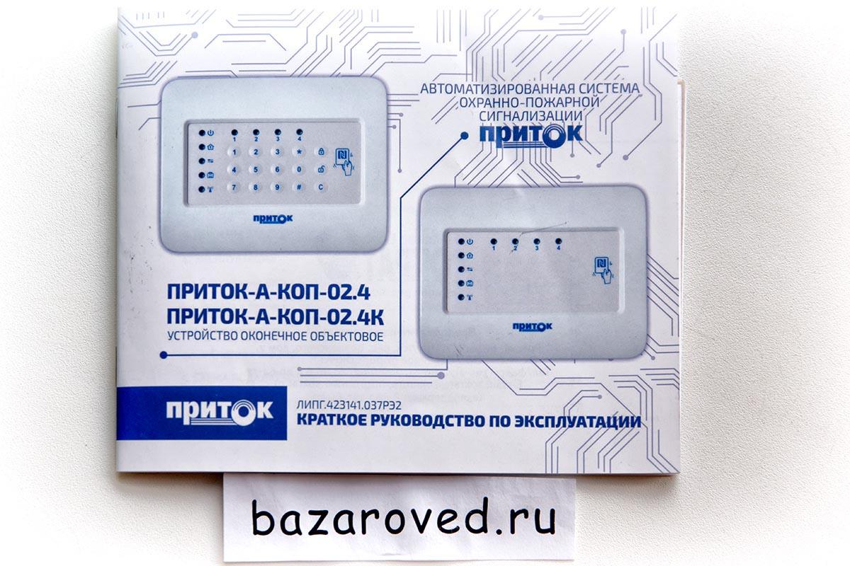Приток-А-КОП-02.4